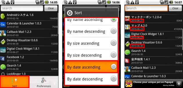 Uninstaller Pro : 大量のアプリも並び方次第で見つけやすくなる!!
