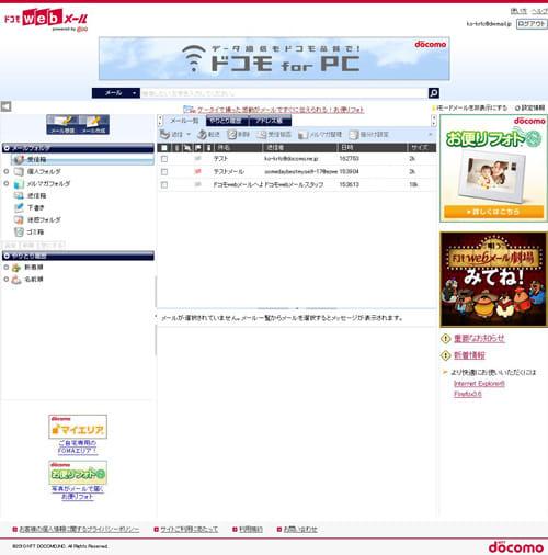 ドコモwebメール ビューア:ドコモwebメールのサイト