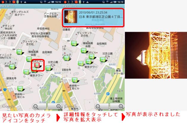 Picすぽっと:東京タワー付近で撮影した写真を見てみる