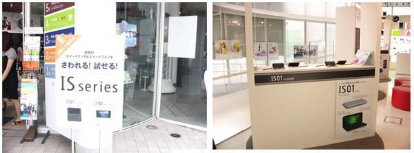 入り口には、IS seriesの告知ポスター(左) 2Fにタッチ&トライコーナー。4台のIS01を自由に試すことができる(右)