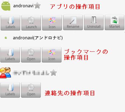 Folder Organizer:アプリ、ブックマーク、連絡先の操作項目