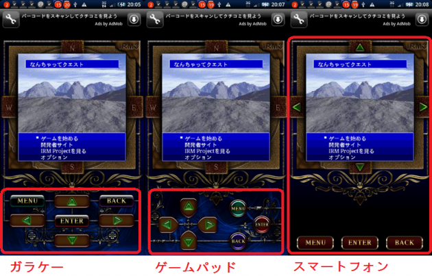 IRMプレイヤー:基本的な操作方法は、「十字キー」上下左右へ移動、「MENU」メニューを開く、「ENTER」決定、「BACK」戻る