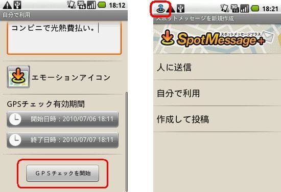 スポットメッセージ+ : 時刻をセットして「GPSチェックを開始」(左)ステータスバーに「?」が表示される(右)