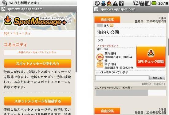 スポットメッセージ+ : コミュニティサイトの利用で、知らない人ともメッセージがやり取りできるなんて素敵ですね