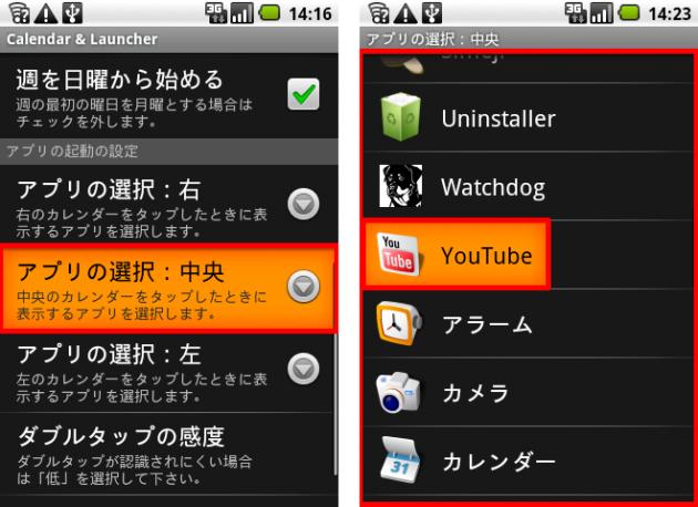 Calender&Launcher:私は動画をよく見るので「YouTube」を設定しています。
