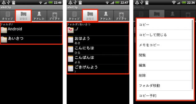 aNdClip クリップボード拡張: 新規アイテムはフォルダを作らなくても登録可能です。
