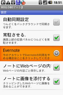 設定画面からEvernote連携を設定