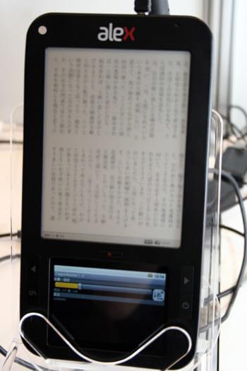 電子ペーパーとタッチパネルを搭載したユニークな「alex」