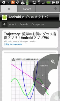 Dolphin Browser(ブラウザー): ブラウジング中の画面。画面を長押しで半円状のメニューが出現します。