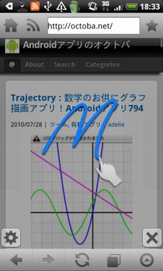 Dolphin Browser(ブラウザー): ジェスチャー入力画面。「M」と書いてある場所に各アクション指定のジェスチャーを入力する。