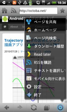 Dolphin Browser(ブラウザー): 操作メニューの一覧画面。画面右下の青く光っているマークをタップすると表示を消すことができます。