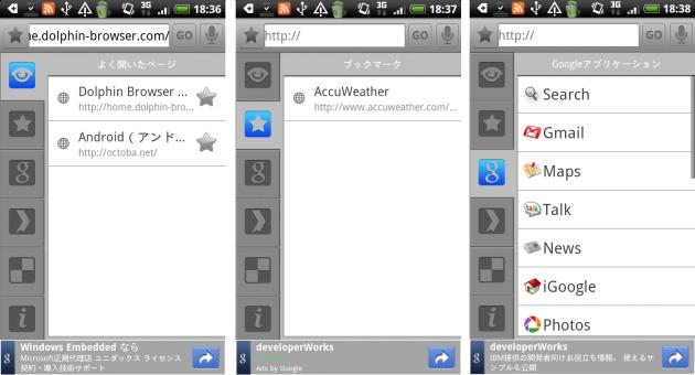 Dolphin Browser(ブラウザー): (左)よく開いたページ(中央)ブックマーク(右)Googleアプリケーション
