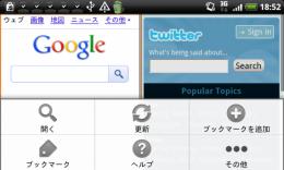 Dual Window Web Browser(日本語版): メニューボタン押下時の画面。