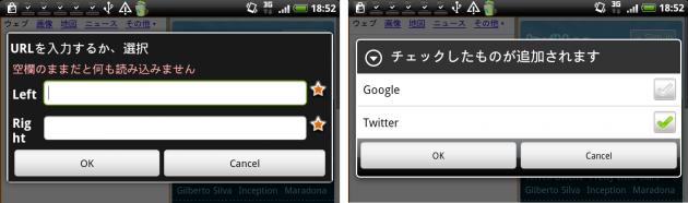 Dual Window Web Browser(日本語版): (左)「開く」機能(右)「ブックマークを追加」機能