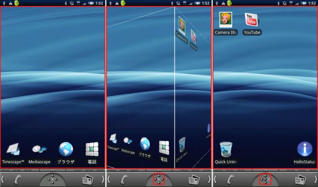 dxTop Pro : Home Alternative: 十字に並んだ5つの円を見れば、どの位置のホーム画面が表示されているのかが一目で分かります。