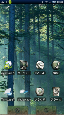 "dxTop Pro : Home Alternative: 森の写真が癒しを感じさせる""DxOrganic"""