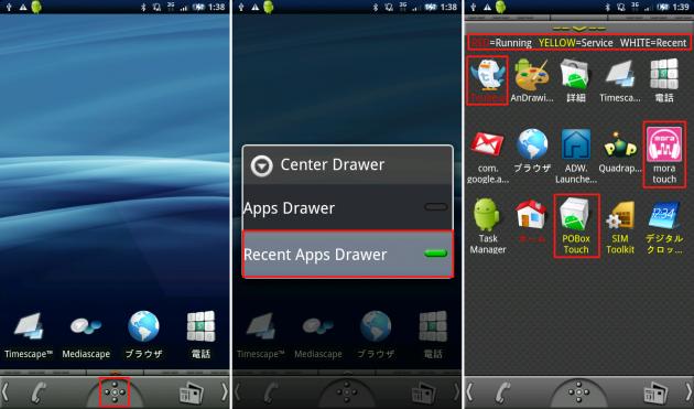 """dxTop Pro : Home Alternative: 普段から決まったアプリを使用する方には、""""Recent Apps Drawer""""がおすすめです!"""