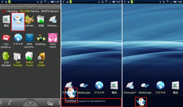 dxTop Pro : Home Alternative: ホーム画面を移動していても、このドックの部分は常に表示されます。