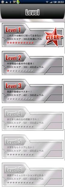 英語力テスト1000:レベル選択画面