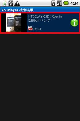 メディアプレーヤー YouPlayer:ダウンロードした動画のみが表示されています。