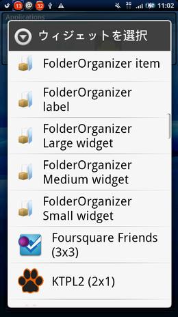 Folder Organizer:ウィジェット