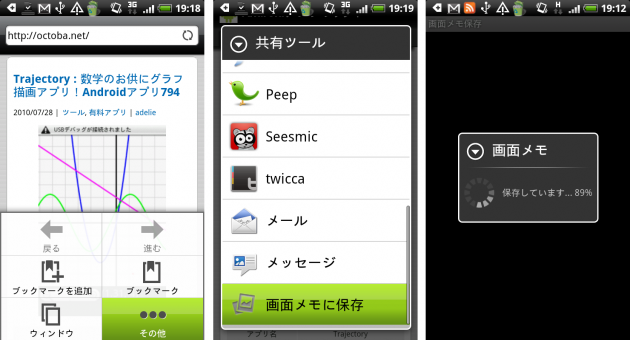 画像メモ: (左)「メニュー」ボタン押下時(中央)「共有ツール」で「画像メモに保存」を選択(右)保存中の画面