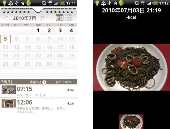 eat-app : カレンダーに自分の食生活が記録される(左) 写真をタップで拡大表示(右)