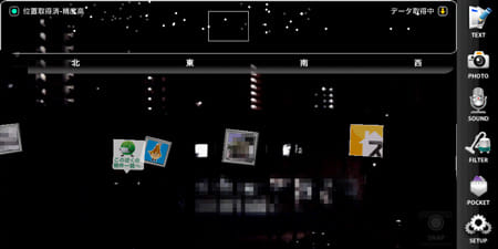 カメラで撮影した画像にGPSや基地局情報を元にした位置情報を合成し、位置情報に該当するタグが表示される。