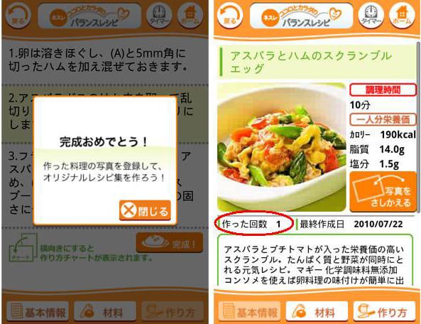 ネスレ ココロとカラダのバランスレシピ:完成ボタンを押した画面(左)作った回数が表示される(右)