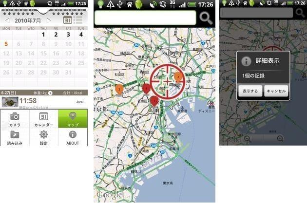 eat-app : 「なにを食べたか」だけでなく、「どこで食べたか」も一目瞭然!