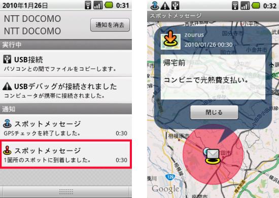 スポットメッセージ+ : ステータスバーでスポット到着を表示(左)スポットメッセージ表示画面(右)