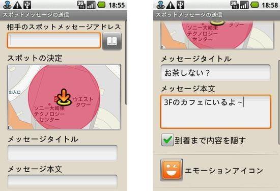 スポットメッセージ+ : 送る相手のアドレス(アカウント)を入力(左)サプライズする場合は、「到着まで内容を隠す」で!(右)