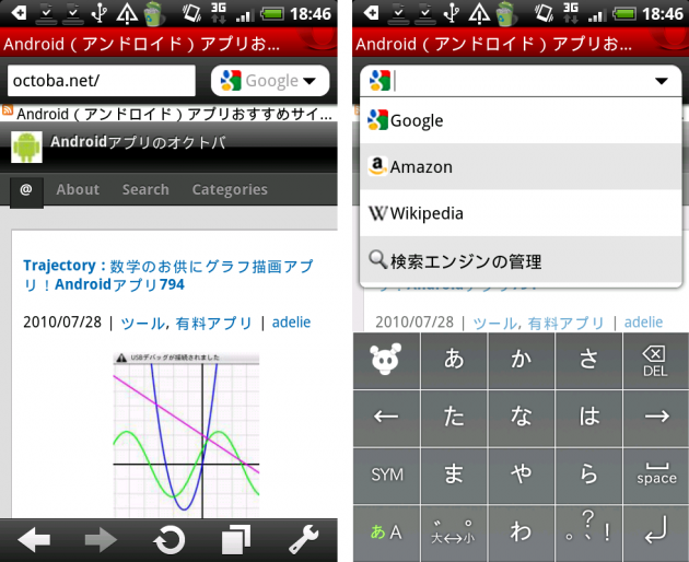 Opera Mini Browser: (左)Webサイト表示画面(右)検索エンジン変更画面