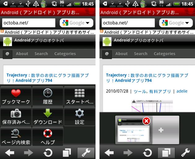 Opera Mini Browser: (左)各種メニューの一覧(右)タブの表示画面