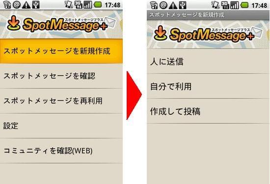 スポットメッセージ+ : トップ画面から「スポットメッセージを新規作成」を選択(左) 自分で使う場合は、「自分で利用」を選択(右)
