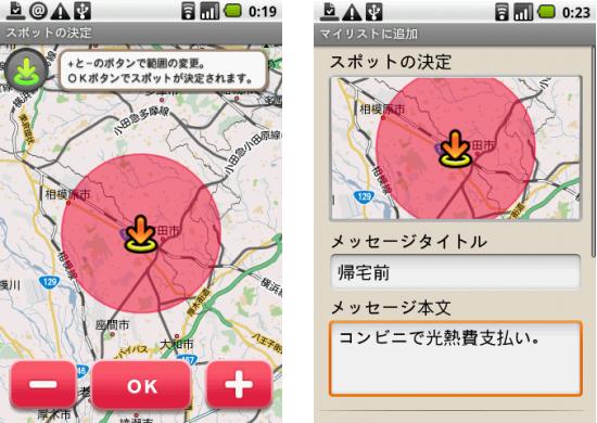 スポットメッセージ+ : 通知を行うべきエリアを決める(左)メッセージタイトルと本文を記入する(右)