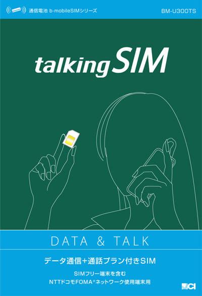 データだけでなく音声通話も可能としたSIMカード「talkingSIM」