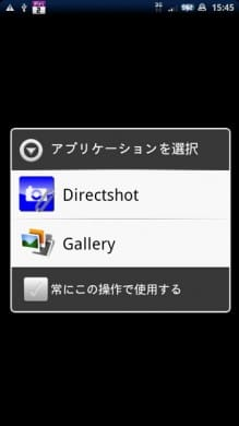 DirectShot:メーラーからカメラを起動