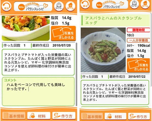 ネスレ ココロとカラダのバランスレシピ:コメントを編集できる(左)オリジナル写真に変えられる(右)