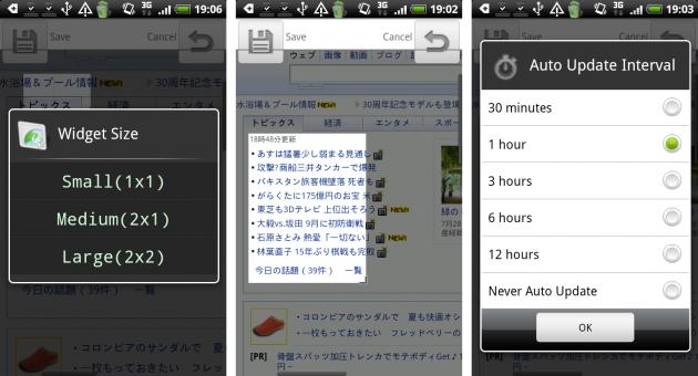 Web Clip Widget Trial Edition: (左)ウィジェットサイズの選択画面(中央)切り取り画面(右)データ取得頻度の設定画面