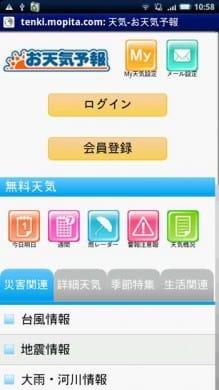 お天気予報 for Web:ログイン画面(初回起動時)