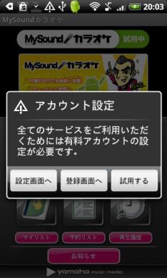MySoundカラオケ : アカウント設定