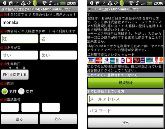MySoundカラオケ : 新規登録画面
