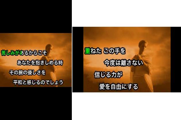 MySoundカラオケ : 歌詞のテロップガイドがいかにもです(左) 横画面にするとさらにカラオケっぽさが増します(右)