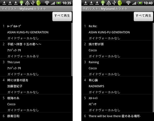 MySoundカラオケ : マイリスト(左)と予約リスト(右)。ほとんど機能は同じですが、予約リストは一度再生するとその曲はリストから消えます。