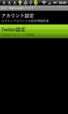 MySoundカラオケ : Twitterアカウントはあらかじめ登録しておくのがおすすめ。