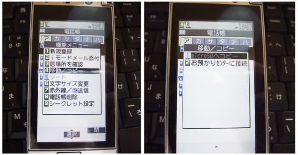 ケータイの電話帳からmicroSDカードにバックアップを行うと、vCard形式でデータを作成できる(写真の機種はNTTドコモP-03A)