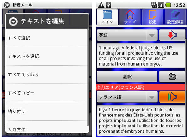 iTranslator for Android:テキストを編集画面(左)別言語に翻訳(右)画像は英文仏文
