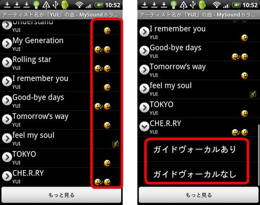 MySoundカラオケ : 曲名の右のマークが選択できるバージョンの印です(左) 曲名をタップすると選択できるバージョンが表示されます(右)