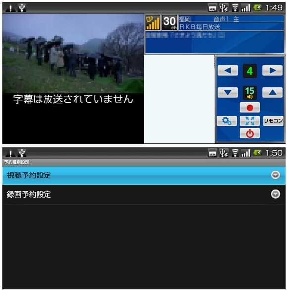 基本機能はIS01とも共通しているが、5インチで見ることが出来るワンセグは便利な機能のひとつ。番組の視聴・録画予約もできる。